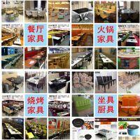 深圳韩式烧烤店餐桌椅家具定做批发 韩国烤肉设备齐全