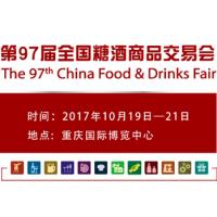 2017第97届全国糖酒商品交易会
