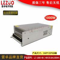 雷卓 LZ-1000-48 48v20.8A1000w直流开关电源