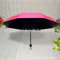 防紫外线遮阳伞 广告伞定制黑胶布遮阳伞 定制雨伞logo 三折雨伞