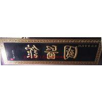 湖北中医馆仿古木质牌匾