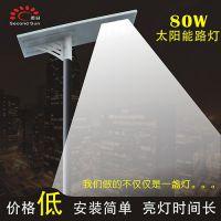 深圳世纪阳光厂家供应80W一体灯太阳能路灯大功率led灯具