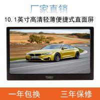 锐航鑫10.1寸10.6寸11.4寸电脑相机便携式高清液晶显示器