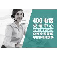 杭州最优惠企业400服务热线电话业务办理开通快价格全网最低