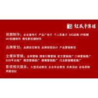 深圳企业宣传片制作视频制作3D动画制作产品广告片MV制作