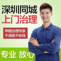 深圳工装去除甲醛,深圳市测甲醛公司,办公室甲醛处理