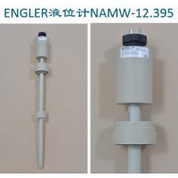 ENGLER浮球液位计NAMW-12.395【ENGLER液位计】