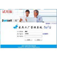 无锡家具软件|常州家具软件|镇江家具软件|扬州家具软件|南京家具软件|苏州家具软件