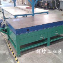 深圳 辉煌 HH-378 湖南铸铁台面修模台 四川实验室专用桌