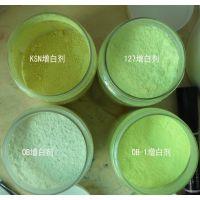 余氏工厂直销/低价走量/OB1增白剂