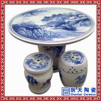 景德镇富贵满堂陶瓷户外园林庭院桌凳 凉桌凳瓷器摆设