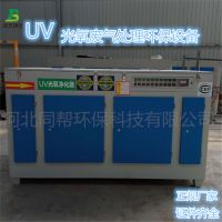 TB-UV 光氧净化环保设备 尾气净化设备 河北同帮环保