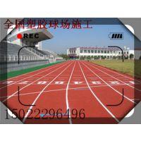 天津塑胶跑道-塘沽小区塑胶颗粒地面;津南聚氨酯篮球场施工 鼎信体育
