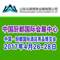 2017中国厨都国际酒店用品博览会