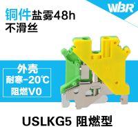 厂家接线端子直销,望博USLKG-5阻火阻燃,成套通用导轨式端子排,USLKG对地接线连接器