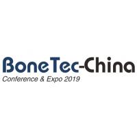 2019(第六届)中国国际医疗植入物与生物材料大会暨展览会