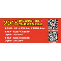 2018济南糖酒会15265316262张婷婷 15668381331赵经理