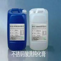 不锈钢酸洗钝化液钝化清洗