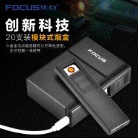厂家直销烟盒20支装便携香菸盒个性创意可拆卸USB点烟器批发定制