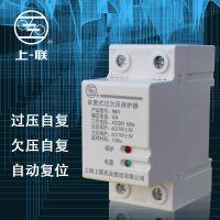 供应上海人民RMV1-40A/2.5P 40A自复式过欠压保护器36mm 厂家直销