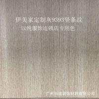 伊美家防火板 耐火板木纹面防火板, 9393以纯服饰连锁店专用胶合板