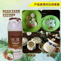 供应优淇 G2016003 浓缩型 茶垢洁净氧颗粒