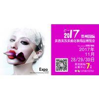 2017中国(贵阳)秋季国际美博会