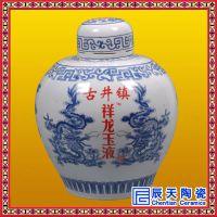 辰天陶瓷 婚庆红色喜酒瓶 青花原浆陶瓷酒瓶