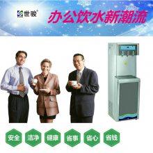 深圳宝安高新区直饮机租赁哪家好 世骏牌不锈钢直饮机物超所值