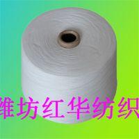 环锭纺涤纶纱10支12支 大化纯涤纱