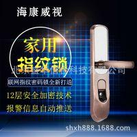 海康威视全新推出新款 DS-L2-FP-RF联网指纹密码锁