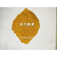 河南华美诚德颜料现货直卖/各种型号氧化铁/ 高纯度氧化铬黄-330