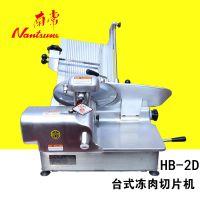 北京南常切片机HB-2D商用全自动牛羊肉卷切肉片机12寸台式刨肉机