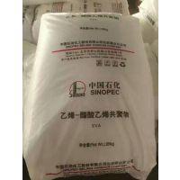 燕山石化eva18j3品牌营销塑料原料