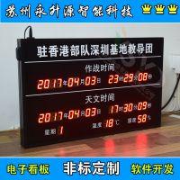 苏州永升源生产定制北斗天文作战时钟NTP服务器同步时钟 公务审讯室温湿度显示屏 电子看板