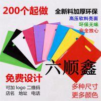 六顺鑫专业印刷定制双面磨砂贴骨袋塑料CPE自封袋 服饰服装包装袋