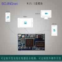wifi U盘方案商 wifi无线存储 U盘 wifi模块供应商
