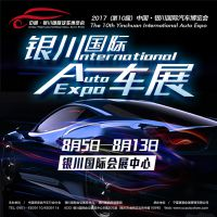 2017(第10届)中国·银川国际汽车博览会