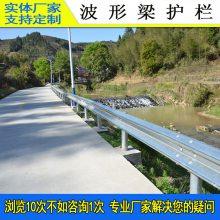 三亚波形道路护栏 公路波形梁护栏规格 海口道路防撞栏多少钱一米