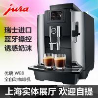 优瑞WE8家用意式全自动咖啡机 JURA一键式现磨特浓咖啡机