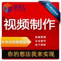 深圳做视频制作服务后期剪辑VCR编辑修改处理加字幕企业广告宣传片