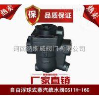 郑州CS11H自由浮球式蒸汽疏水阀厂家,纳斯威蒸汽疏水阀现货