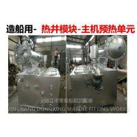 东星HW1.0/10船用热井单元,船用热井模块,船用主机缸套预热单元