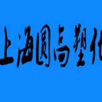 上海圆高塑化科技有限公司