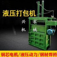 瑞鑫牌环保节能打包机 废旧金属液压压块机 生活垃圾废料打包机