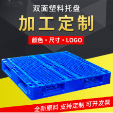 双面塑料托盘,1.2*1米双面托盘去哪买