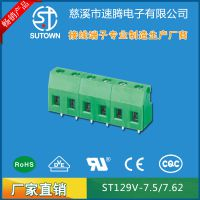 品质优良 价格美丽 PCB螺钉式接线端子 ST129V-7.5/7.62mm间距