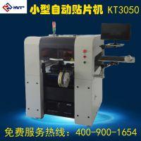 诚联恺达KT3050 深圳厂家直销全自动SMT贴片机