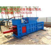 鸿运YDW-40小型卧式废纸箱打包机效率高速度快