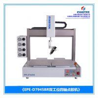 升级版-双工位四轴点胶机、EPE-D7954BR、自动化点胶设备